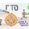 """Приглашаем всех желающих принять участие в видеоконкурсе """"Шагаем в ногу с ГТО"""""""
