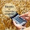 О применении патентной системы налогообложения в сельском хозяйстве