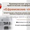 """Приглашаем принять участие в научно-практической конференции """"Ефремовские чтения"""""""