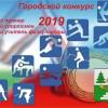 Городской конкурс «Лучший спортсмен 2019 года», «Лучший тренер 2019 года», «Лучший учитель по физической культуре 2019 года»