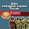 30 апреля – День работников пожарной охраны!