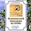 «Пушкинский праздник на БАМе»