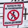 ГИМС МЧС России предупреждает: пренебрежение правилами поведения на водных объектах ОПАСНО для жизни