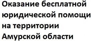 Оказание бесплатной юридической помощи на территории Амурской области