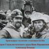 Строители БАМа – Герои Отечества!