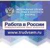 ПОРТАЛ «РАБОТА В РОССИИ» – ЭФФЕКТИВНАЯ ПОМОЩЬ ГРАЖДАНАМ В ПОИСКЕ РАБОТЫ,  А РАБОТОДАТЕЛЯМ В ПОДБОРЕ КАДРОВ