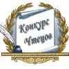 Приглашаем принять участие в городском конкурсе чтецов «Моя малая родина – БАМ» на лучшее  прочтение стихотворений в режиме он-лайн, посвященных  празднованию 45–летия города  Тынды