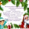 Расписание работы библиотеки в новогодние и рождественские праздники