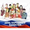 4 ноября в Российской Федерации отмечается День народного единства!