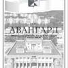 18 февраля 2020 года  вышел  выпуск №5(15)  официального периодического печатного издания города Тынды газеты «Авангард».