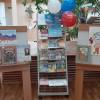 В честь принятия поправок в Конституцию РФ в городской библиотеке оформлена книжная выставка