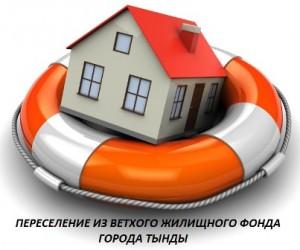 Переселение из ветхого жилищного фонда
