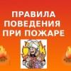 ГУ МЧС России по Амурской области информирует: Правила поведения при пожарах