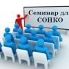 Приглашаем представителей некоммерческих организаций принять участие в семинаре-совещании