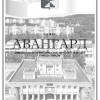 24 июля 2020 года вышел выпуск №19(29) официального периодического печатного издания города Тынды газеты «Авангард»