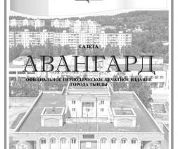 02 декабря 2020 года вышел выпуск №30(40) официального периодического печатного издания города Тынды газеты «Авангард»