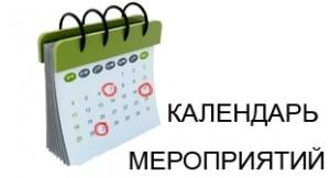 Календарь мероприятий города Тынды