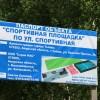 Между школой № 2 и детским садом «Радуга» скоро появится новая многофункциональная спортивная площадка