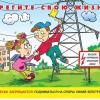 Памятки по электробезопасности