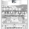 24 апреля 2020 года  вышел  выпуск №10(20)  официального периодического печатного издания города Тынды газеты «Авангард»