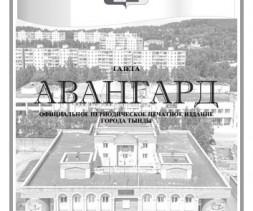 29 мая 2020 года вышел выпуск №11(21) официального периодического печатного издания города Тынды газеты «Авангард».