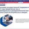 ГКУ Амурской области ЦЗН города Тынды информирует