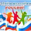 27 июня –  День молодёжи России!