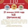Центр тестирования ВФСК ГТО города Тынды приглашает на сдачу нормативов