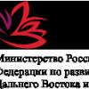 Министерство развития Дальнего Востока