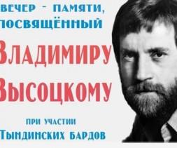 Вечер-памяти, посвященный Владимиру Высоцкому в записи
