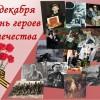 В День Героев Отечества в городской библиотеке состоялось онлайн-мероприятие