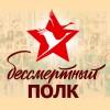 Бессмертный полк России пройдет в онлайн-формате