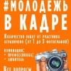 Объявлен старт конкурса фотографий «Молодежь в кадре», посвященного Дню молодежи!