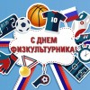 Поздравление мэра города Тынды Марины Михайловой с Днём физкультурника