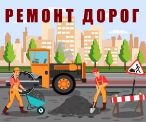 Ремонт транспортной инфраструктуры г. Тынды