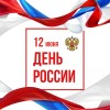 Поздравление мэра города Тынды М.В. Михайловой с Днём России