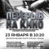 Бесплатный кинопоказ фильмов Всероссийского фестиваля «Перерыв на кино»