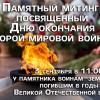 Уважаемые жители и гости нашего города! Приглашаем на митинг, посвященный Дню окончания Второй мировой войны