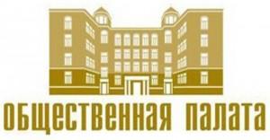 Общественная палата города