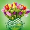 12 ноября – День работника Сбербанка России!