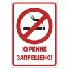 Административная комиссия в городе Тынде уведомляет: в каких общественных местах запрещено курение