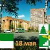 18 мая в истории нашего города отмечен Днём символики Тынды