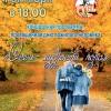 Приглашаем на концерт, посвященный Дню пожилого человека!