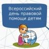 20 ноября пройдёт Всероссийский День правовой помощи детям