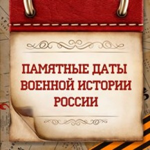 Памятные даты