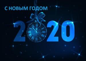 С Новым Годом – 2020