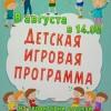 Приглашаем на детскую игровую программу