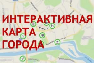 Интерактивная карта города Тынды
