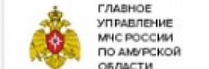Главное управление МЧС России по Амурской области