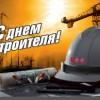 Уважаемые работники строительной отрасли! Поздравляем Вас с профессиональным праздником – Днем строителя!